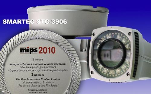 """""""Лучший инновационный продукт 2010 года"""" по версии MIPS — поворотная водонепроницаемая видеокамера Smartec STC-3906"""
