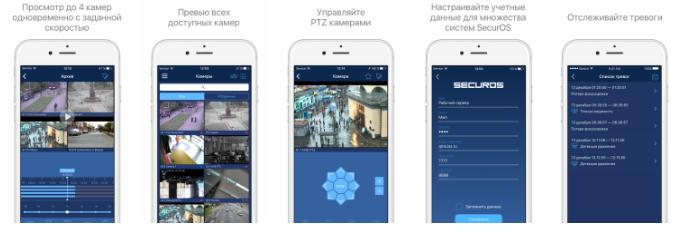ISS представляет клиентское приложение для удаленного мониторинга систем безопасности на базе SecurOS - SecurOS Mobile 9